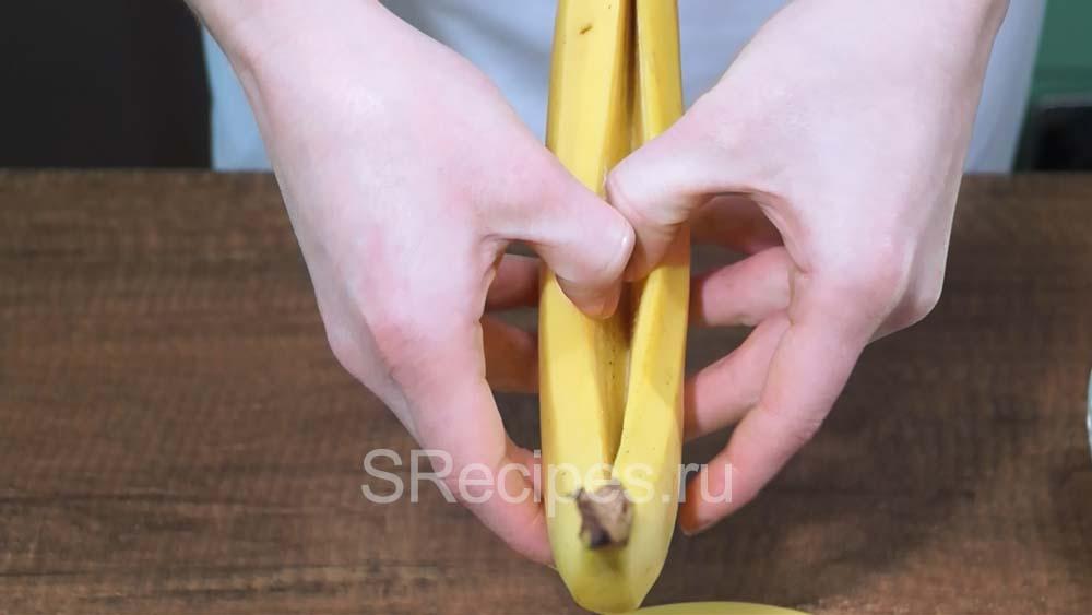 разрезать банан вдоль