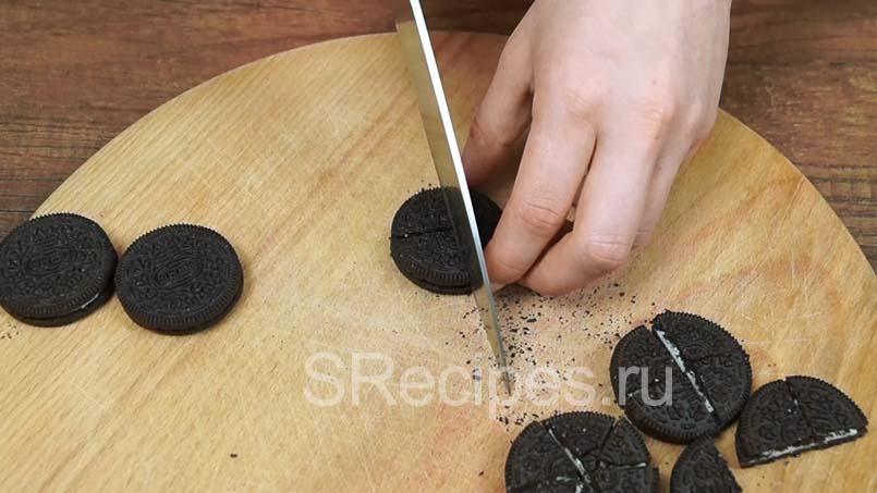 разрезать печенье орео на 4 части