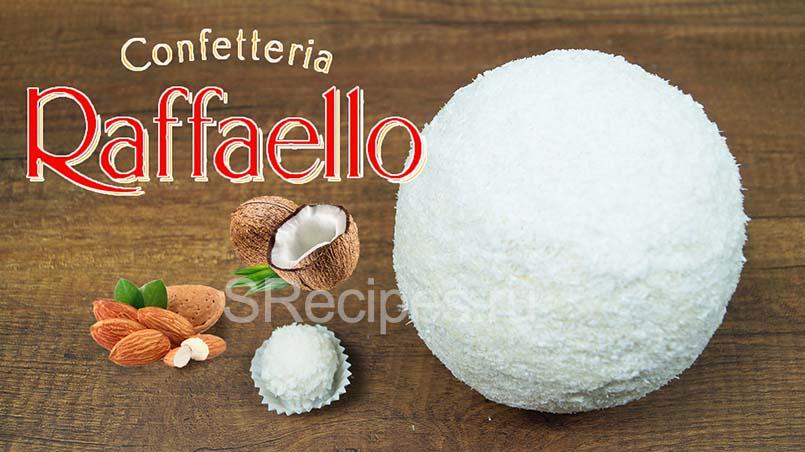 готовая гигантская конфета рафаэлло